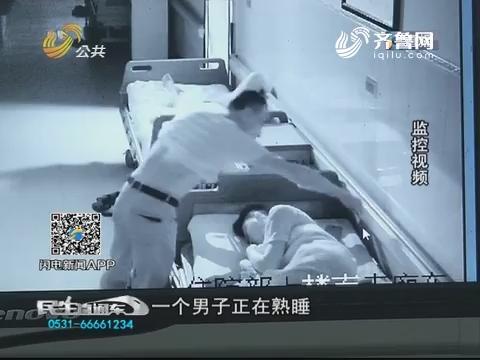 济宁:男子专偷病患 多次被抓不悔改