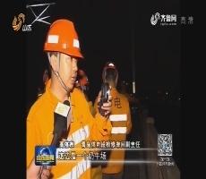狂风暴雨致青荣城际断电 铁路部门连夜抢修