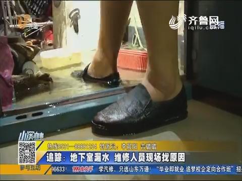 济南:追踪地下室漏水 维修人员现场找原因