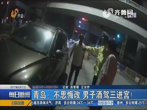 青岛:不思悔改 男子酒驾三进宫!