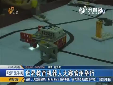 世界教育机器人大赛滨州举行