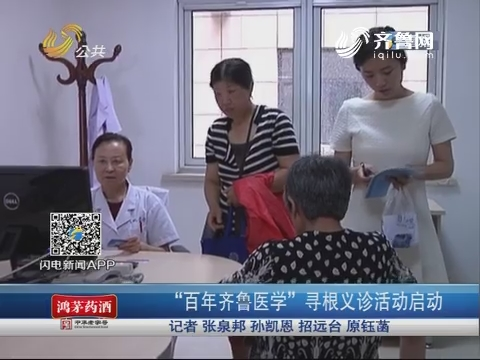 """烟台:""""百年齐鲁医学""""寻根义诊活动启动"""