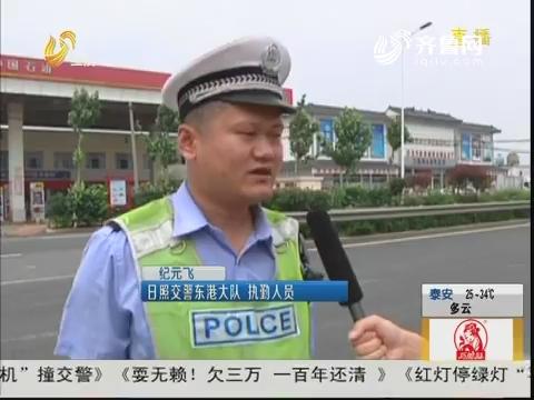 """日照:不满被罚 """"暴怒司机""""撞交警"""