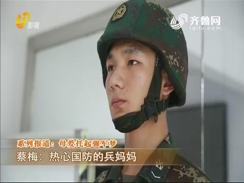 系列报道:母爱托起强军梦 蔡梅——热心国防的兵妈妈