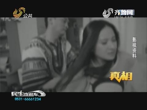 【真相】济南:女子遭遇丈夫家暴 女儿哭着报警