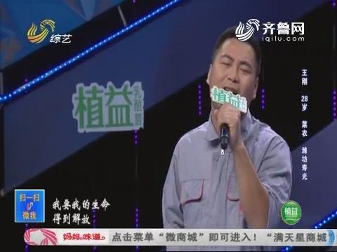 我是大明星:助力黄瓜哥王刚 大明星各行业选手齐聚舞台
