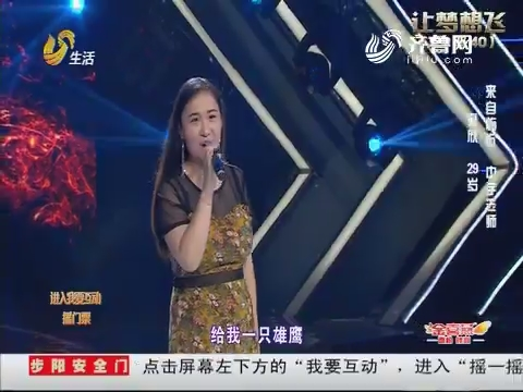 让梦想飞:参赛前夜发生了什么 让辣妈无法专心歌唱