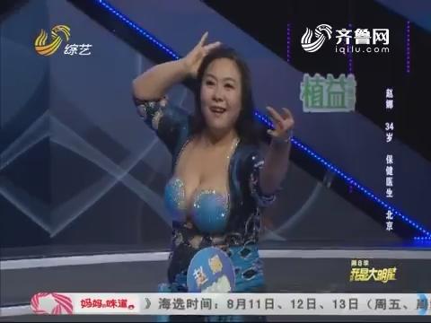 我是大明星:保健医生赵娜大跳肚皮舞 拥有一颗勇敢的心征服全场评委晋级