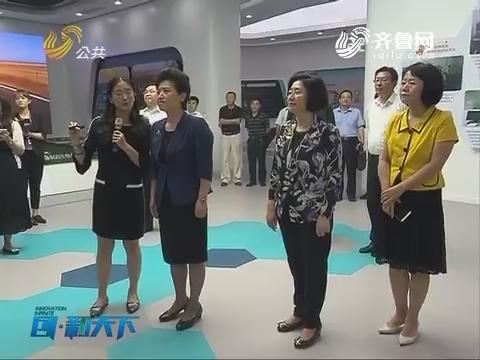 省领导来济南高新区调研统战工作