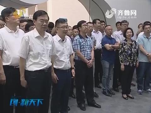淄博市考察团来济南高新区考察