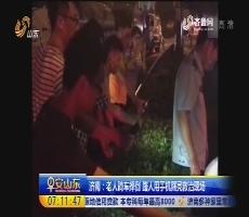 济南:老人骑车摔倒 路人用手机照亮救治现场