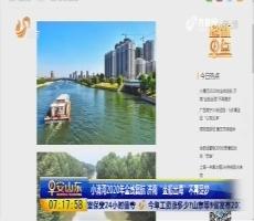 """超新早点:小清河2020年全线复航 济南""""坐船出海""""不再是梦"""