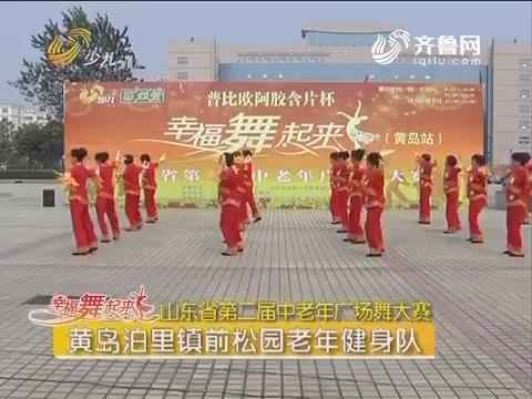20170808《幸福舞起来》:山东省第二届中老年广场舞大赛——黄岛站