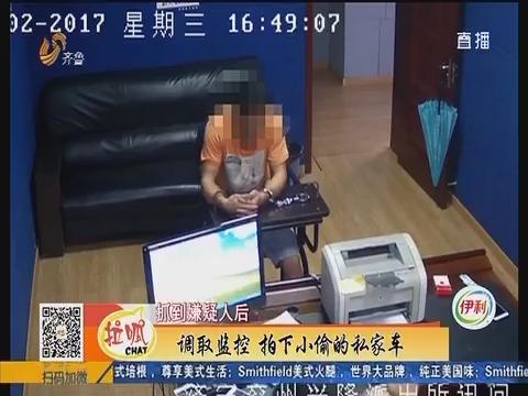 济宁:车内物品被盗 这个案子挺蹊跷