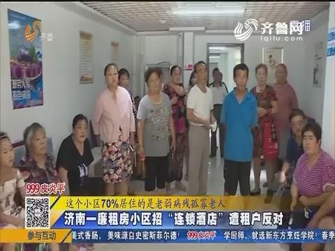 """济南一廉租房小区招""""连锁酒店""""遭租户反对"""