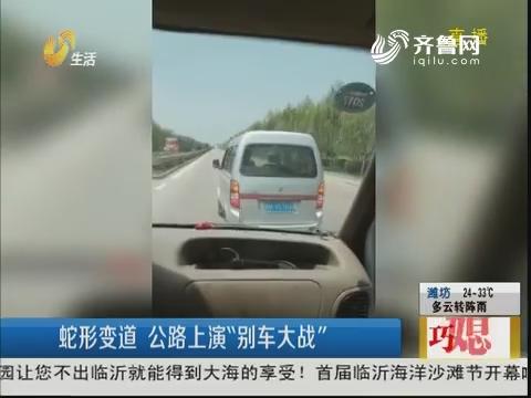"""济宁:蛇形变道 公路上演""""别车大战"""""""