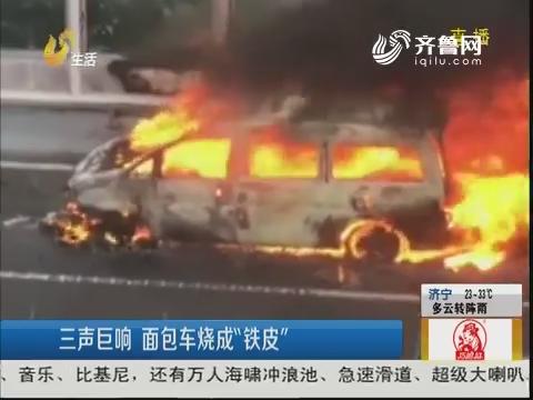 """青岛:三声巨响 面包车烧成""""铁皮"""""""