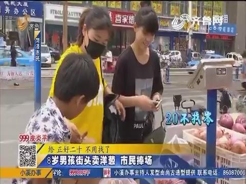 菏泽:8岁男孩街头卖洋葱 市民捧场