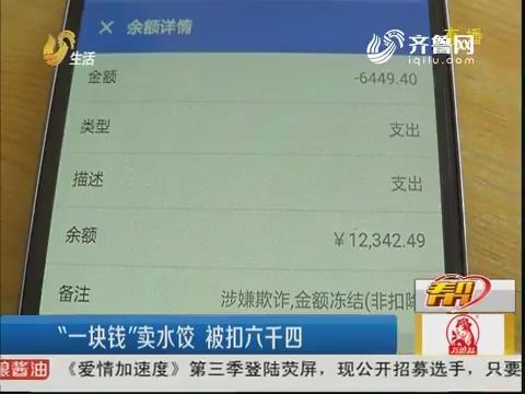 """济南:""""一块钱""""卖水饺 被扣六千四"""