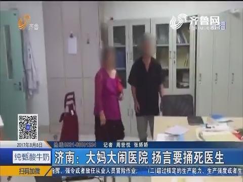 济南:大妈大闹医院 扬言要捅死医生捧场