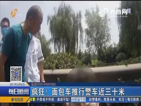 济宁:路遇交警执法 小伙疯狂别警车