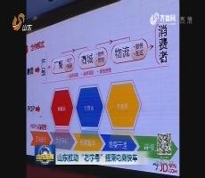 """山东推动""""老字号""""搭乘电商快车"""