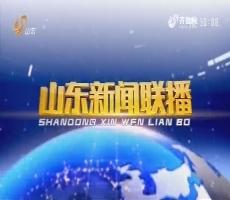2017年8月08日山东tb988腾博会官网下载联播完整版