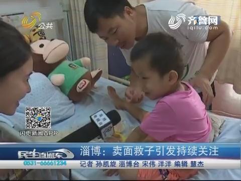 淄博:卖面救子引发持续关注