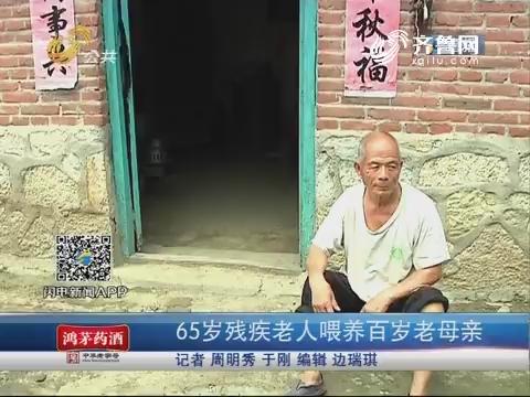 潍坊:65岁残疾老人喂养百岁老母亲