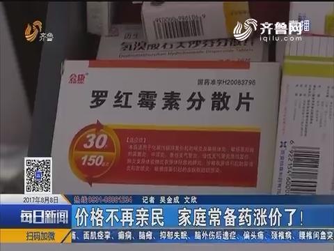 价格不再亲民 家庭常备药涨价了!