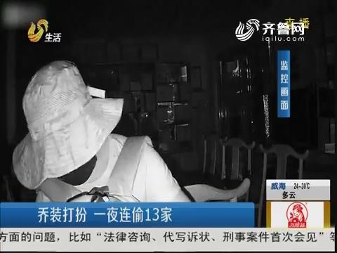 济南:乔装打扮 一夜连偷13家