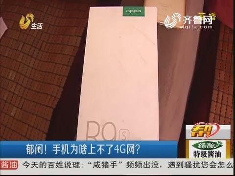 东营:郁闷!手机为啥上不了4G网?