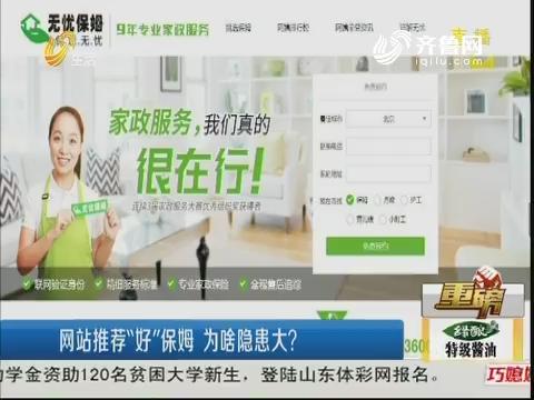 """【重磅】青岛:网站推荐""""好""""保姆 为啥隐患大?"""