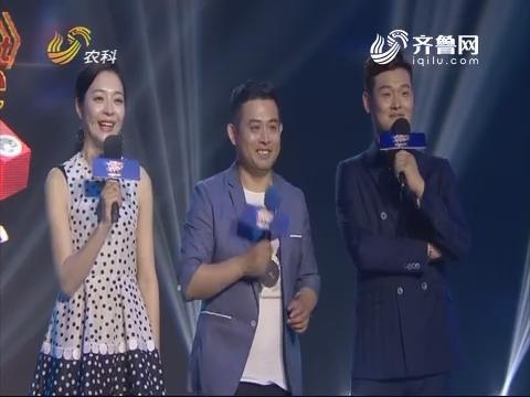 20170808《金牌司仪》:参赛选手90晋60集锦