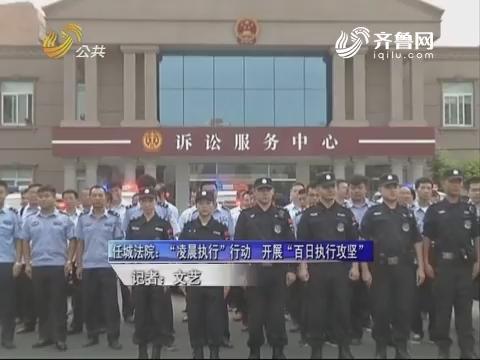"""任城法院:""""凌晨执行""""行动 开展""""百日执行攻坚"""""""