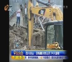 四川凉山:普格县突发山洪 24人遇难