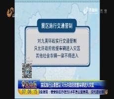 震区施行交通管制 只允许政府救援车辆进入灾区