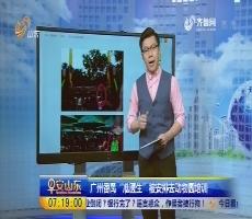 """超新早点:广州番禺""""准医生""""被安排去动物园培训"""