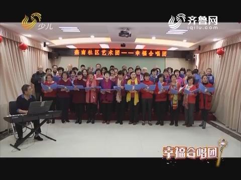20170809《幸福99》:济南市燕南腾博会真人在线幸福合唱团