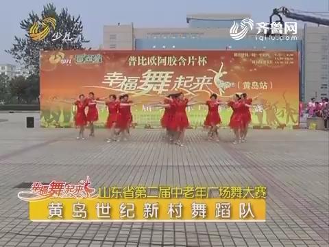 20170809《幸福舞起来》:山东省第二届中老年广场舞大赛——黄岛站