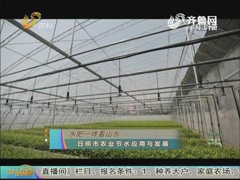 20170809《农科直播间》:水肥一体看山东——日照市农业节水应用与发展