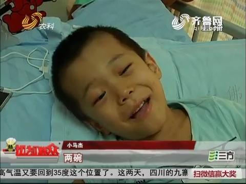 【三方帮您办】淄博:卖面救子一辆小汽车 满足小马杰的心愿