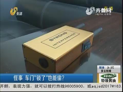 """潍坊:怪事 车门""""锁了""""也能偷?"""
