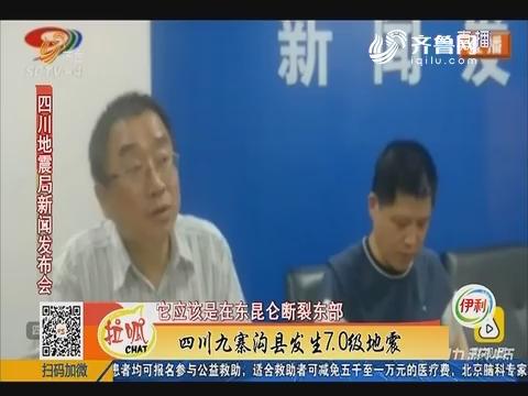 四川九寨沟县发生7.0级地震