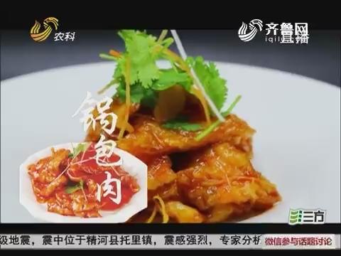 鼎好大厨教做家常菜:锅包肉