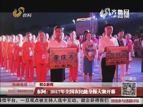 【群众新闻】东阿:2017全国农民健身操大赛开幕