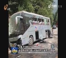 四川九寨沟发生7级地震 1054名山东游客陆续安全撤离
