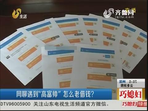 """济宁:网聊遇到""""高富帅""""怎么老借钱?"""