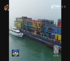 国内最大海上休闲平台在日照海域投入使用