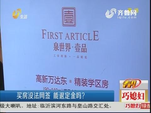 济南:买房没法网签 能退定金吗?